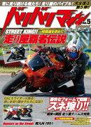 バリバリマシン Legend vol.5