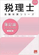 簿記論総合計算問題集応用編(2020年)