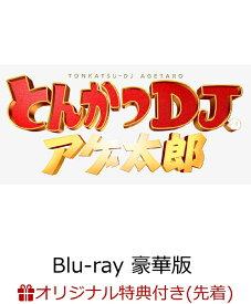 【楽天ブックス限定先着特典】とんかつDJアゲ太郎 Blu-ray豪華版 【Blu-ray】(A3クリアポスター) [ 北村匠海 ]