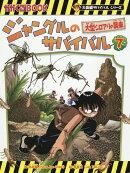 ジャングルのサバイバル(7)