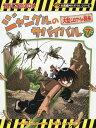 ジャングルのサバイバル(7) 大型シロアリの襲来 (かがくるBOOK 大長編サバイバルシリーズ) [ 洪在徹 ]