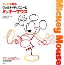 【謝恩価格本】アートで見る ウォルト・ディズニーとミッキーマウス [ ジェシカ・ワード ]