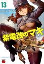紫電改のマキ(13) (チャンピオンREDコミックス) [ 野上武志 ]