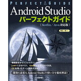 Android Studioパーフェクトガイド《Kotlin/Java対応版》