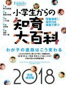 小学生からの知育大百科(2018完全保存版)
