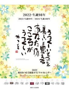 相田みつをオリジナルカレンダー(2022) ([カレンダー])
