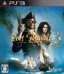 ポートロイヤル3 PS3版
