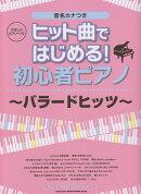 ヒット曲ではじめる!初心者ピアノ〜バラードヒッツ〜