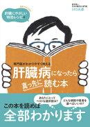 専門医がわかりやすく教える肝臓病になったら真っ先に読む本