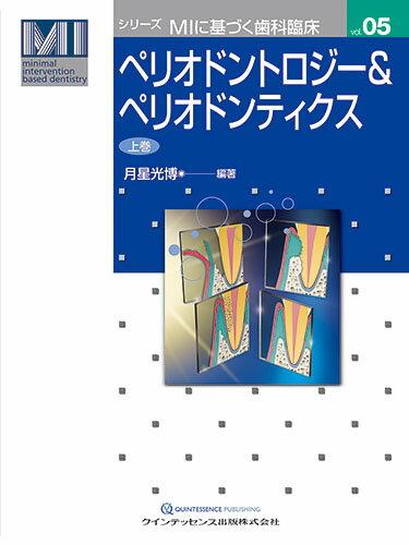ペリオドントロジー&ペリオドンティクス 上巻 (シリーズMIに基づく歯科臨床) [ 月星光博 ]