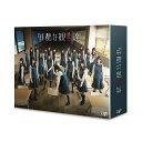 残酷な観客達 初回限定スペシャル版 DVD-BOX [ 石森虹花 ]