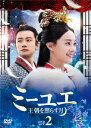 ミーユエ 王朝を照らす月 DVD-SET2 [ スン・リー[孫儷] ]