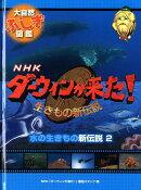水の生きもの新伝説(2)