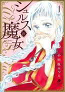 シュルスの魔女 ( 1)