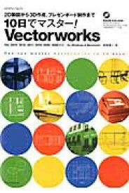 10日でマスター!Vectorworks Ver.2013/2012/2011/2010/2 (エクスナレッジムック) [ 長嶋竜一 ]
