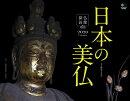 仏像探訪 日本の美仏カレンダー 壁掛け(2020)