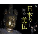 日本の美仏カレンダー(2020) ([カレンダー])