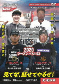 ルアーマガジン・ザ・ムービーDX vol.35 陸王2020 シーズンバトル02 夏・初秋編 [ (趣味/教養) ]