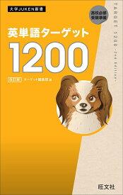 英単語ターゲット1200 [ ターゲット編集部 ]