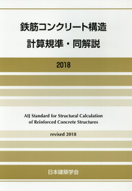 鉄筋コンクリート構造計算規準・同解説2018改定 [ 日本建築学会 ]