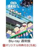 【楽天ブックス限定先着特典】えいがのおそ松さんBlu-ray Disc通常盤(ICカードステッカー付き)【Blu-ray】