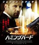 ハミングバード スペシャル・プライス【Blu-ray】