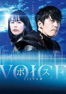 ボイス〜112の奇跡〜 DVD-BOX2