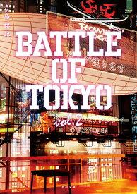 小説 BATTLE OF TOKYO vol.2(2) (角川文庫) [ 月島 総記 ]