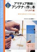 アマチュア無線のアンテナを作る本(V/UHF編)