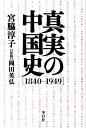 真実の中国史「1840-1949」 [ 宮脇淳子 ]