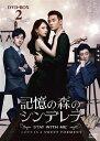 記憶の森のシンデレラ〜STAY WITH ME〜 DVD-BOX2 [ ジョー・チェン[陳喬恩] ] ランキングお取り寄せ