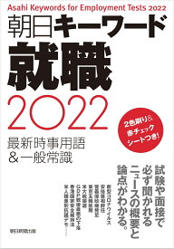 朝日キーワード就職2022 最新時事用語&一般常識 [ 朝日新聞出版編 ]