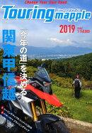 ツーリングマップル関東甲信越(2019)