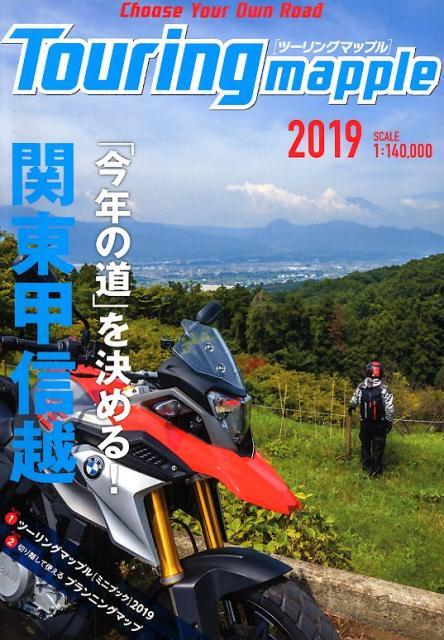 ツーリングマップル関東甲信越(2019) 1:140,000
