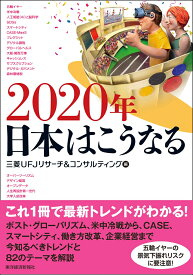 2020年 日本はこうなる [ 三菱UFJリサーチ&コンサルティング ]