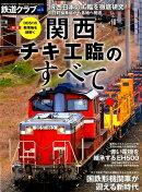 鉄道クラブ(Vol.6)