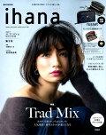 【予約】ihana(2017(AUTUMN & W)
