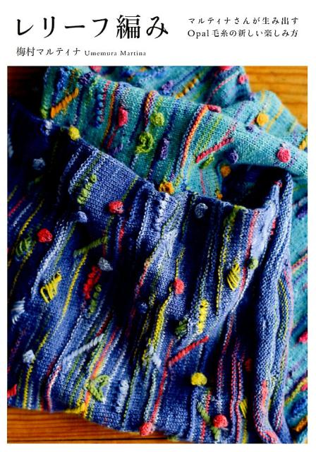 レリーフ編み マルティナさんが生み出すOpal毛糸の新しい楽しみ [ 梅村マルティナ ]