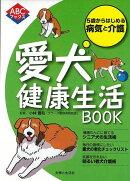 【バーゲン本】愛犬健康生活BOOK