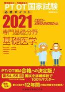 理学療法士・作業療法士国家試験必修ポイント専門基礎分野基礎医学(2021)