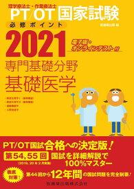 理学療法士・作業療法士国家試験必修ポイント専門基礎分野基礎医学(2021) 電子版・オンラインテスト付 [ 医歯薬出版 ]