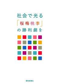 社会で光る「桜梅桃李」の勝利劇を [ 創価学会社会部 ]