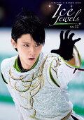 【予約】Ice Jewels(アイスジュエルズ)Vol.12〜フィギュアスケート・氷上の宝石〜羽生結弦スペシャルインタビュー(KAZIムック)
