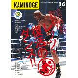 KAMINOGE(86) 那須川天心の復活マインド2019
