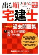 出る順宅建士ウォーク問過去問題集(3 2016年版)