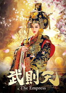 武則天ーThe Empress- DVD-SET2