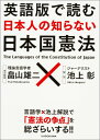 英語版で読む日本人の知らない日本国憲法 [ 畠山雄二 ]