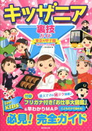 キッザニア裏技ガイド東京&甲子園(2012〜13年版)