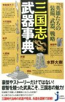 英雄たちの装備、武器、戦略三国志武器事典