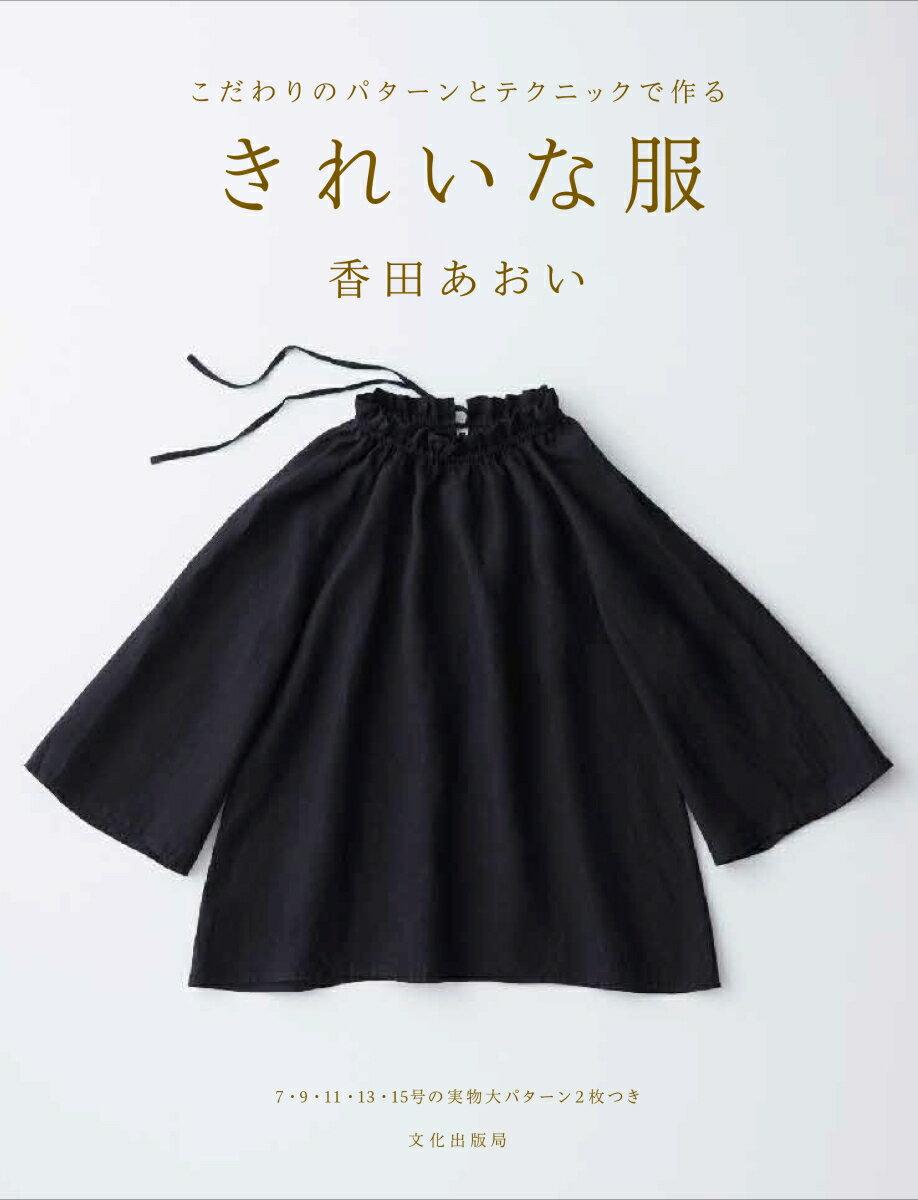 きれいな服 こだわりのパターンとテクニックで作る [ 香田 あおい ]